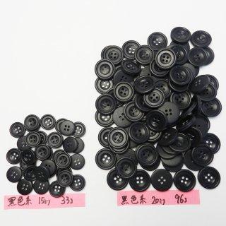 [126個入]黒色系ボタン まとめてお得な2サイズ詰め合わせ/15・20mm/4穴/ジャケットやスーツなどに最適