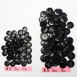 [137個入]黒色系ボタン まとめてお得な2サイズ詰め合わせ/15・20mm/4穴/ジャケットやスーツなどに最適