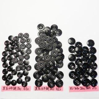 [112個入]黒色系水牛調ボタン まとめてお得な3種類詰め合わせ/15・20mm/4穴/ジャケットやスーツなどに最適