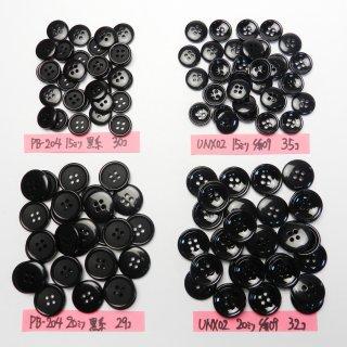 [126個入]黒色系ボタン まとめてお得な4種類詰め合わせ/15・20mm/4穴/ジャケットやスーツなどに最適