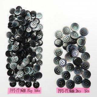 [198個入]黒色系の貝調ボタン まとめてお得な2サイズ詰め合わせ/15・20mm/4穴/ジャケットやスーツなどに最適