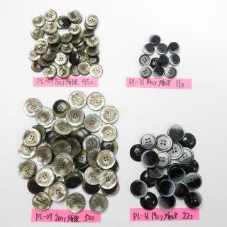[128個入]黒色系・茶色系の貝調ボタン まとめてお得な4種類詰め合わせ/14・15・19・20mm/4穴/ジャケットやスーツなどに最適