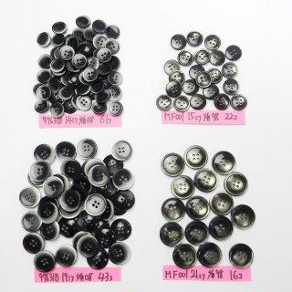 [142個入]黒色系の貝調ボタン まとめてお得な4種類詰め合わせ/14・15・19・21mm/4穴/ジャケットやスーツなどに最適