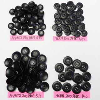 [158個入]黒色系ボタン まとめてお得な4種類詰め合わせ/15・20mm/4穴/ジャケットやスーツなどに最適
