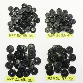 [138個入]紺色系・黒色系の水牛調ボタン まとめてお得な4種類詰め合わせ/15・20mm/4穴/ジャケットやスーツなどに最適