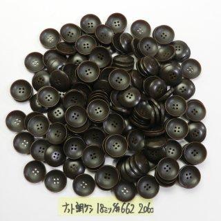 [206個入]茶色系のナット調ボタン お得な大量セット/18mm/4穴/ニットやカーディガンなどに最適