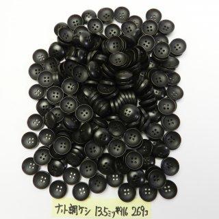 [269個入]こげ茶色系のナット調ボタン お得な大量セット /13.5mm/4穴/カジュアルシャツやカーディガンなどに最適