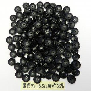 [259個入]黒色ボタン 大量お得な259個セット /13.5mm/4穴/カジュアルシャツやカーディガンなどに最適