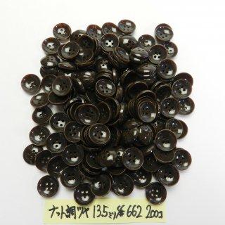 [200個入]茶色系のナット調ボタン お得な大量セット/13.5mm/4穴/カジュアルシャツやカーディガンなどに最適