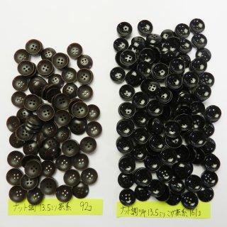 [253個入]茶色系・こげ茶色系のナット調ボタン まとめてお得な2種類/13.5mm/4穴/カジュアルシャツやカーディガンなどに最適