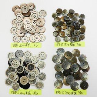 [153個入]茶色系・黒色系の貝調ボタン まとめてお得な4種類詰め合わせ/15・20mm/4穴/ジャケットやスーツなどに最適