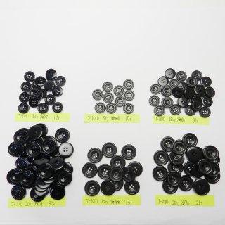 [132個入]黒色ボタン・こげ茶色系ナット調ボタン まとめてお得な6種類詰め合わせ/15・20mm/4穴/ジャケットやスーツなどに最適