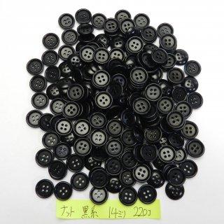 [220個入]黒色系のナットボタン まとめてお得な220個セット/14mm/4穴/カジュアルシャツやカーディガンに最適
