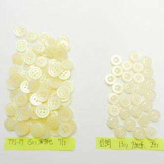 [100個入]タカセ色系の貝調ボタン まとめてお得な2種類詰め合わせ/13・15mm/4穴/シャツやジャケット、カーディガンなどに最適