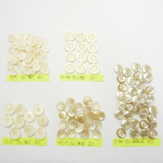 [127個入]白色系・ベージュ色の貝調ボタン まとめてお得な5種類詰め合わせ/14・15・19mm/4穴/ジャケットやスーツなどに最適