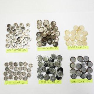 [145個入]グレー色系・茶色系の貝調ボタン まとめてお得な6種類詰め合わせ/15・20mm/4穴/ジャケットやスーツなどに最適