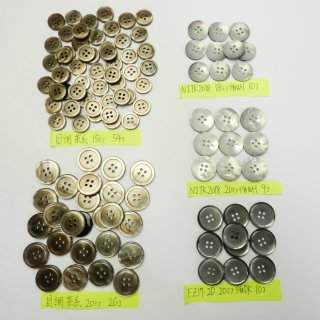 [109個入]白色系・茶色系・黒色系の貝調ボタン まとめてお得な5種類詰め合わせ/15・18・20mm/4穴/ジャケットやスーツなどに最適