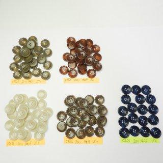 [126個入]紺色系・茶色系などの水牛調ボタン まとめてお得な5種類詰め合わせ/20mm/4穴/ジャケットやスーツなどに最適