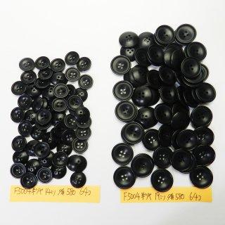 [128個入]黒色系のナットボタン まとめてお得な2サイズ詰め合わせ/14mm・19mm/4穴/ジャケットやスーツなどに最適