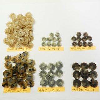 [121個入]ベージュ系・グレー系・茶色系水牛調ボタン まとめてお得な6種類詰め合わせ/15・20・23mm/4穴/ジャケットやコートなどに最適