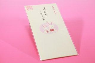和紙のし袋なごみうさぎ(3枚入り)