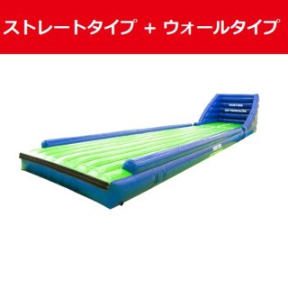 【節分キャンペーン】エアートランポリン ストレート6・9・12m+ウォール4m(送風機×2台セット) - スポーツ・アクティビティ製品のバックヤード