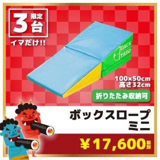 【節分キャンペーン】ボックスロープ ミニ - スポーツ・アクティビティ製品のバックヤード