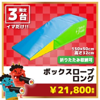 【節分キャンペーン】ボックスロープ ロング - スポーツ・アクティビティ製品のバックヤード