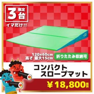【節分キャンペーン】コンパクトスロープマット - スポーツ・アクティビティ製品のバックヤード