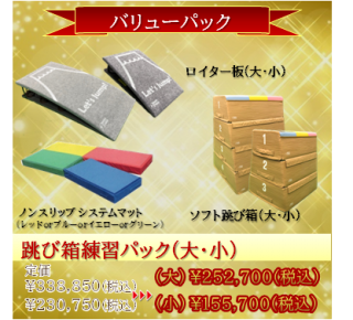 <img class='new_mark_img1' src='https://img.shop-pro.jp/img/new/icons15.gif' style='border:none;display:inline;margin:0px;padding:0px;width:auto;' />◆バリューパック◆跳び箱練習パック(大・小)
