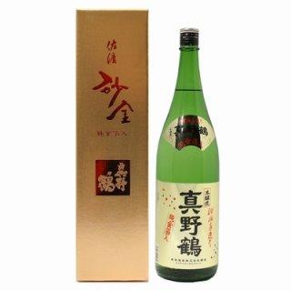 【真野鶴】純金箔入本醸造 砂金 1800ml