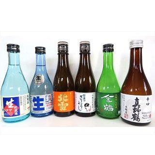 佐渡の蔵元飲み比べセット(300ml×6本)