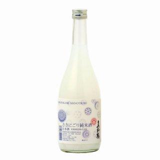 【真野鶴】ささにごり純米酒【季節限定】720ml