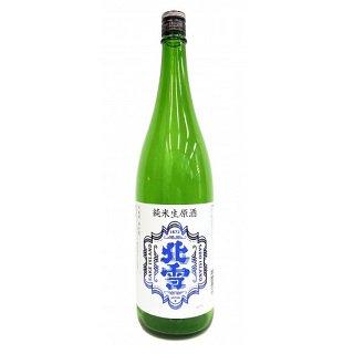 【北雪】純米生原酒【冬季限定】1800ml