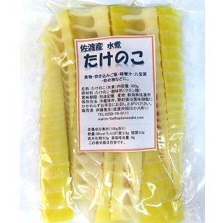 佐渡産 たけのこ(水煮)300g