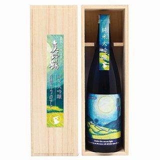 【真野鶴】月明かりの下で 純米大吟醸 720ml