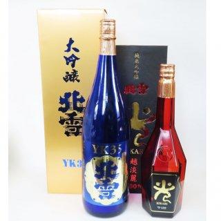 北雪 大吟醸YK35&純米大吟醸光