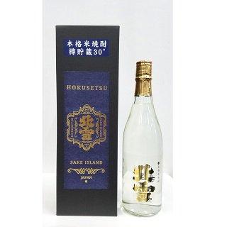 【北雪】本格米焼酎 樽貯蔵酒30° 720ml