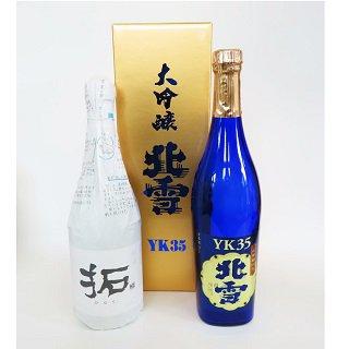 北雪大吟醸YK35 720ml&金鶴拓 720ml 2本セット