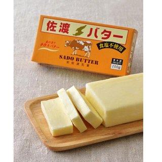 【佐渡乳業】佐渡バター無塩(200g)