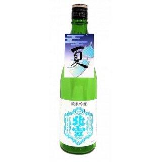 【北雪】夏季限定 純米吟醸 720ml