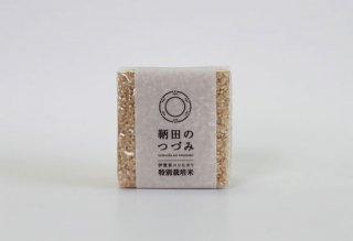 特別栽培米コシヒカリ「鞆田のつづみ」(玄米)2合