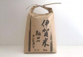 伊賀米コシヒカリ(玄米)5kg