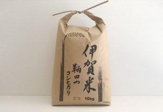 伊賀米コシヒカリ(玄米)10kg