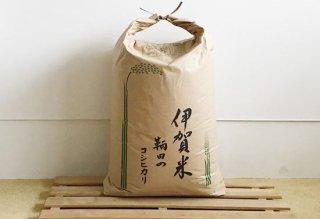 伊賀米コシヒカリ(玄米)30kg