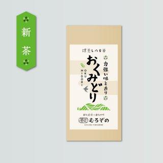【5/15〜発送予定】力強い味と香り「おくみどり」