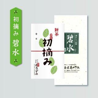 【4/20〜発送予定】農林水産大臣賞受賞「碧水」