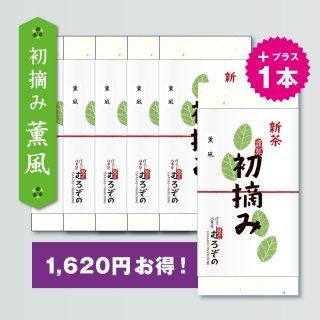 【4/20〜発送予定】5本まとめ買いで1本サービス「薫風」