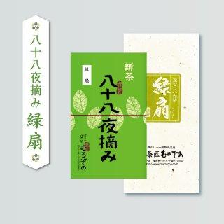 【5/3〜発送予定】当店人気No1!「緑扇」