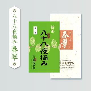 【5/3〜発送予定】気軽に飲める、八十八夜摘み「春翠」